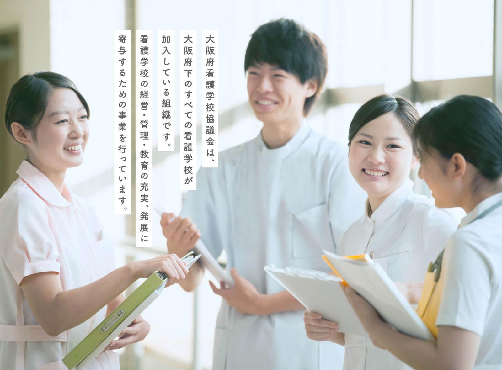 大阪府看護学校協議会は、大阪府下のすべての看護学校が加入している組織です。看護学校の経営・管理・教育の充実、発展に寄与するための事業を行っています。