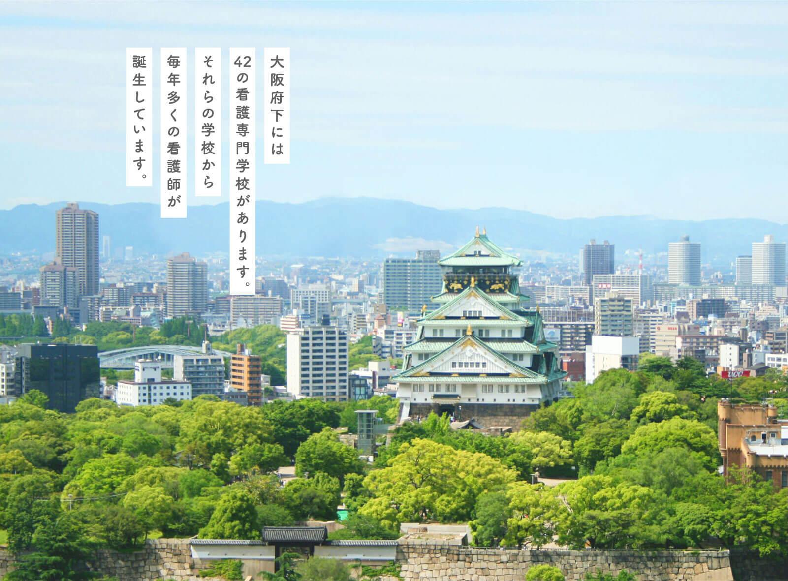 大阪府下には41の看護専門学校があります。それらの学校から毎年多くの看護師が誕生しています。